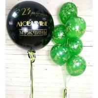 Сет шариков на 23 февраля с вашими поздравлениями на большом шаре