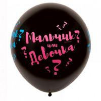Воздушный шар Мальчик или Девочка с конфетти и маленькими шариками внутри, 61 см