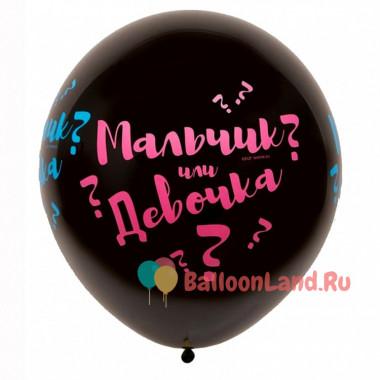 Воздушный шар Мальчик или Девочка с конфетти и маленькими шариками внутри, 78 см