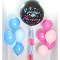 Сет шариков Мальчик или Девочка с большим шаром-сюрпризом