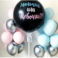 Сет шаров с гелием Мальчик или Девочка с большим шаром-сюрпризом