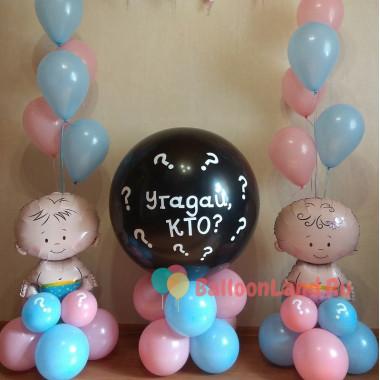 Композиция из воздушных шаров Угадай, кто с большим шаром-сюрпризом