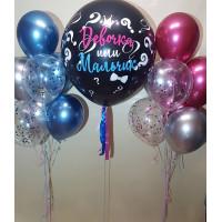 Композиция из гелевых шариков на определение пола с шарами хром и конфетти