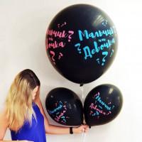 Букет из шариков на вечеринку определения пола ребенка
