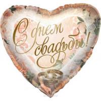 Шар-сердце С днем свадьбы