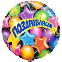 Шар-круг Поздравляем с воздушными шариками и конфетти