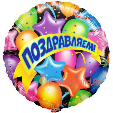 Шар-круг 'Happy Birthday' с воздушными шариками и конфетти