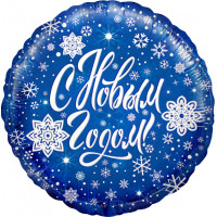 Шар-круг С новым годом (зимний)