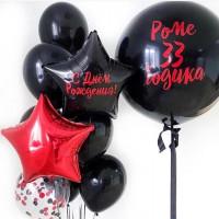 Композиция гелиевых шаров на День Рождения с вашими надписями чёрно-красная