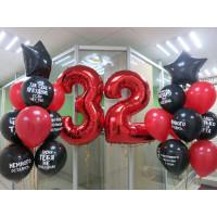 Сет воздушных шаров на День Рождения с красными цифрами и оскорбительными поздравлениями