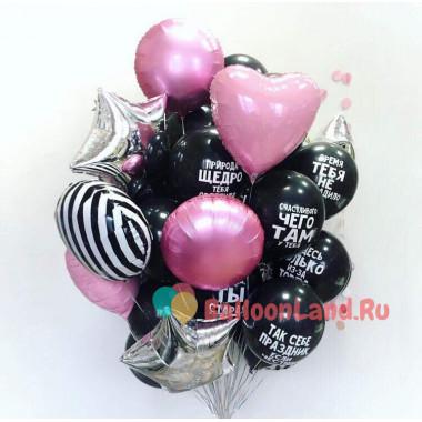 Букет воздушных шариков с юмористическими поздравлениями подружке