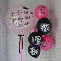 Композиция из шариков подруге с большим шаром с конфетти и шарами с оскорблениями