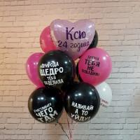 Букет воздушных шариков на День Рождения подруге с сердцем и вашими поздравлениями
