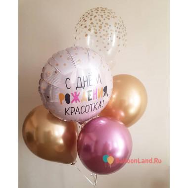 Композиция из воздушных шаров подруге на День Рождения