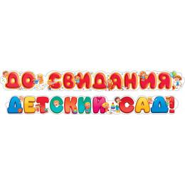 Гирлянда До свидания детский сад, разноцветная - дополнительное фото #1