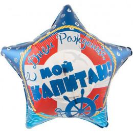 Шар-звезда Мой капитан, с днем рождения