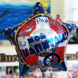 Шар-звезда Мой капитан, с днем рождения - дополнительное фото #1