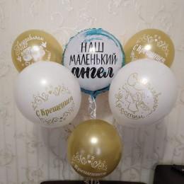 Букет гелиевых шариков на крещение для мальчика