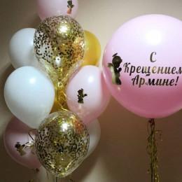 Сет для доченьки на крещение с большим шаром-гигантом и гелиевыми шариками