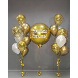 Сет в золоте с большим шаром конфетти для девочки на крещение