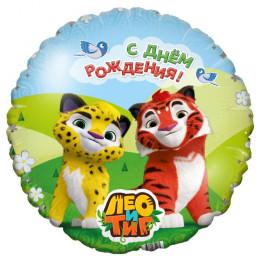 Шар-круг Лео и Тиг, с днем рождения