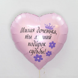 Шар-сердце с надписью для доченьки, розовое