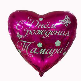Шар-сердце именное на День Рождения