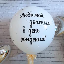 Большой латексный шар с надписью для дочки