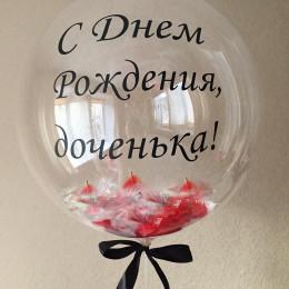 Шар-пузырь с перьями для дочери