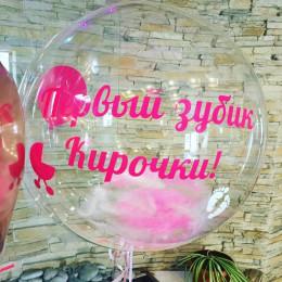 Шар-пузырь с перьями с надписью сыну