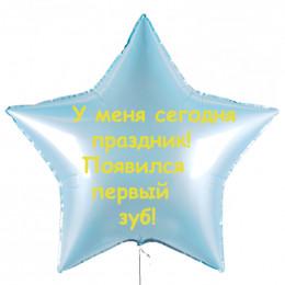Шар-звезда У меня сегодня праздник, появился первый зуб