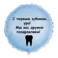 Шар-круг Радость первого зубика
