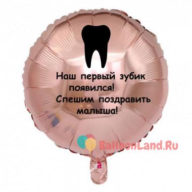 Шар-круг с первым зубиком