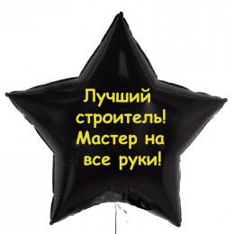 Шар-звезда Лучшему строителю