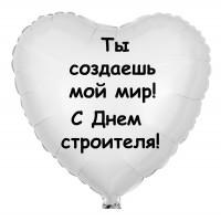 Шар-сердце для строителя, Ты создаешь мой мир