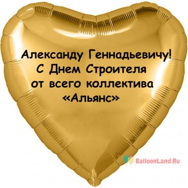 Шар-сердце на День строителя от коллектива