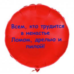 Шар-круг с надписью для всех строителей
