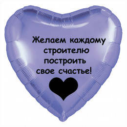 Шар-сердце Счастье строителя