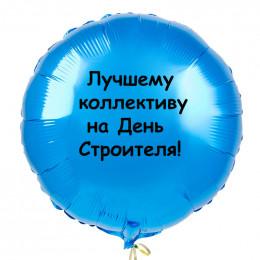 Шар-круг Лучшему коллективу на День строителя