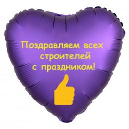 Шар-сердце с надписью для строителей