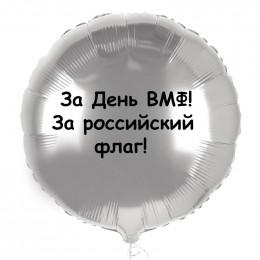 Шар-круг с надписью За День ВМФ