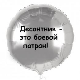 Шар-круг Десантник - это боевой патрон, ВДВ
