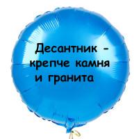 Шар-круг Десантник - крепче камня и гранита, ВДВ