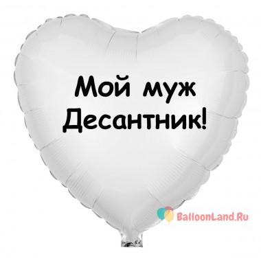 Шар-сердце с надписью Мой муж Десантник