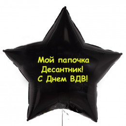 Шар-звезда Мой папочка Десантник
