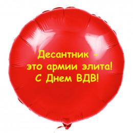 Шар-круг Десантнику, Элита армии