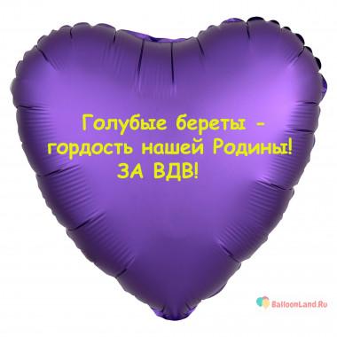 Шар-сердце Голубые береты, ВДВ