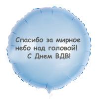 Шар-круг Мирное небо над головой, ВДВ