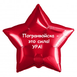 Шар-звезда Погранвойска