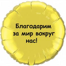 Шар-круг Благодарим за мир